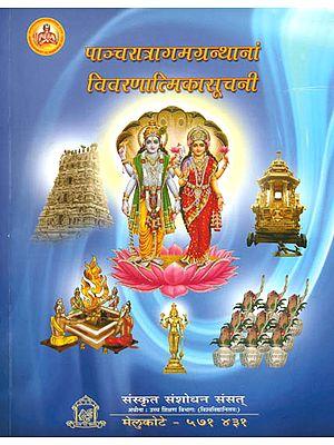 पाञ्चरात्रागमग्रन्थानां विवरणात्मिकासूचनी: Descriptive Catalogue of Pancaratragama