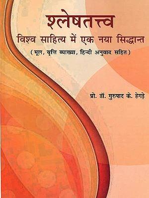 श्लेषतत्त्व - विश्व साहित्य में एक नया सिध्दांत: Shleshtattva - A New Principle in Literature of the World