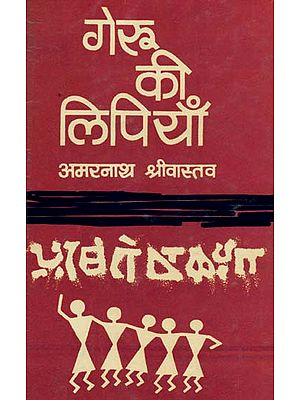 गेरू की लिपियाँ: A Collection of Poems (An Old and Rare Book)