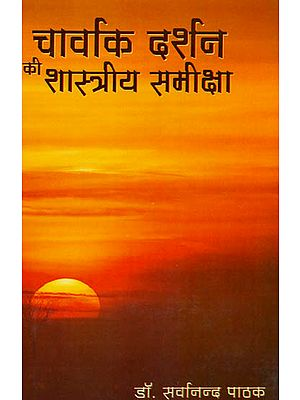 चार्वाक दर्शन की शास्त्रीय समीक्षा: A Scriptural Analysis of Caravak Darshan (A Critical Study of Carvaka Philosophy)