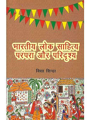 भारतीय लोक साहित्य परम्परा और परिदृश्य: Indian Folklore Tradition and Landscape