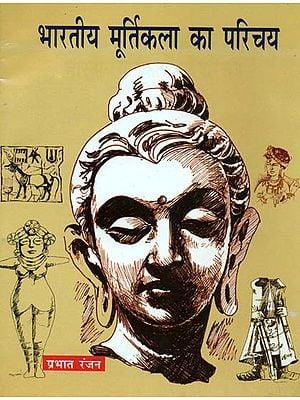 भारतीय मूर्तिकला का परिचय: Introduction of   Indian Sculptures