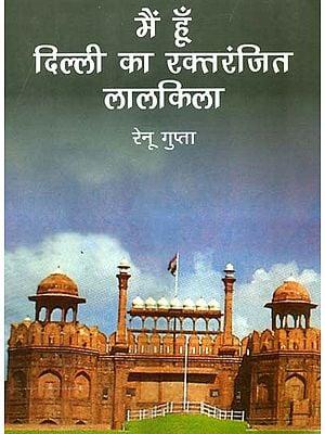 मैं हूँ दिल्ली का रक्तरंजित लालकिला: I am Blood-Drenched Red Fort of Delhi