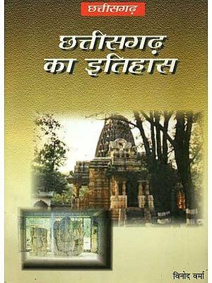 छत्तीसगढ़ का इतिहास: History of Chhattisgarh