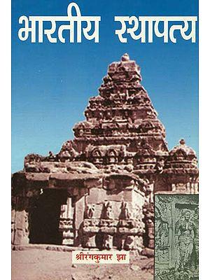 भारतीय स्थापत्य: Indian Architecture