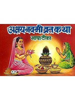 अक्षय नवमी व्रत कथा: Akshay Navami Vrata Katha