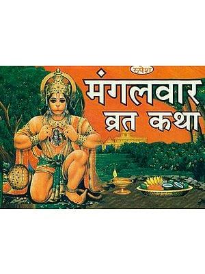 मंगलवार व्रत कथा: Mangalvar Vrata Katha
