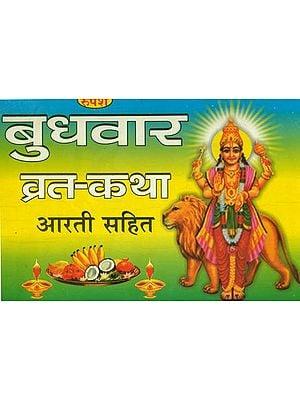 बुधवार व्रत-कथा: Buddhvar Vrata Katha with Aarti