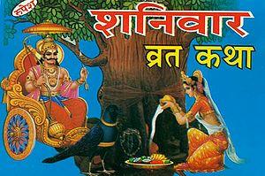 शनिवार व्रत कथा: Shanivar Vrata Katha