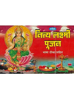 नित्य लक्ष्मी पूजन: Daily Worship of Goddess Lakshmi