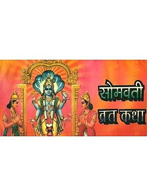 सोमवती व्रत कथा: Somvati Vrata Katha