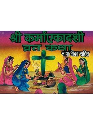 श्री कर्माएकादशी व्रत कथा: Shri Karma Ekadashi Vrata Katha