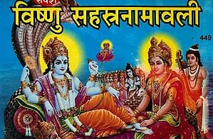 विष्णु सहस्त्रनामावली: Shri Vishnu Sahasranama