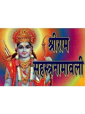 श्रीराम सहस्त्रनामावली: Shri Ram Sahasranama