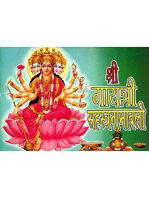 श्री गायत्री सहस्त्रनामीवली: Shri Gayatri Sahasranama