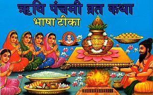 ऋषि पंचमी व्रत कथा: Rishi Panchmi Vrata Katha