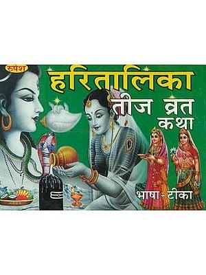 हरितालिका  तीज व्रत कथा (संस्कृत एवं हिन्दी अनुवाद): Haritalika Teej Vrata Katha