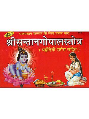 श्री सन्तानगोपालस्तोत्र: Shri Santan Gopal Stotra
