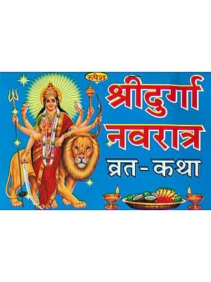 श्री दुर्गा नवरात्र व्रत-कथा: Shri Durga Navratra Vrata Katha