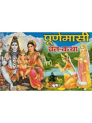 पूर्णमासी व्रत-कथा: Puranamasi Vrata Katha