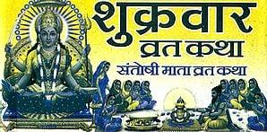 शुक्रवार व्रत कथा: Shukravar Vrat Katha
