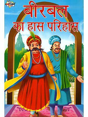 बीरबल का हास परिहास: Humors of Birbal