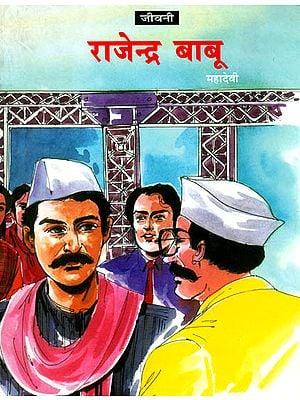 राजेन्द्र बाबू: Short Story for Childrens