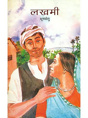 लखमी: Short Story for Childrens