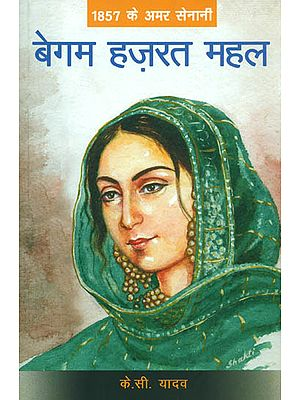 बेगम हज़रत महल: Begum Hazrat Mahal