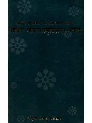 श्री श्री भक्तिरसामृतसिन्धु -बिन्दु: Shri Bhaktirasamrit Sindhu Bindu