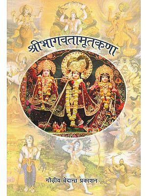 श्री भागवतामृतकणा: Shri Bhagavat Amrit
