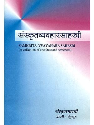 संस्कृत व्यवहार साहस्त्री: Samskrita Vyavahara Sahasri (A Collection of One Thousand Sentances)