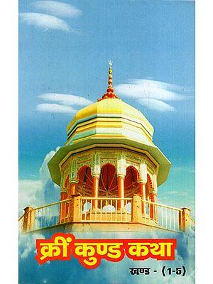 क्रीं कुण्ड कथा: Krim Kunda Katha (Sets of 3 Volumes)