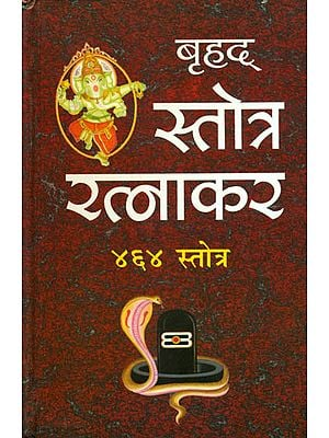 बृहद् स्तोत्र रत्नाकर (४६४ स्तोत्र): Brihat Stotra Ratnakar (With 464 Stotra)
