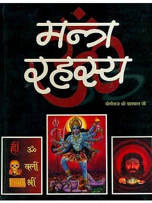 मन्त्र रहस्य: Mantra Rahasya