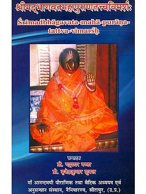 श्रीमद्भागवतमहापुराणतत्व विमर्श: Srimad Bhagavata Maha Purana Tattva Vimarsh