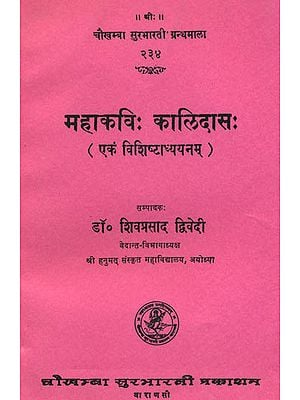 महाकवि: कालिदास: - Mahakavi Kalidasa (A Specific Study)