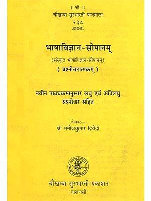 भाषाविज्ञान-सोपानम्: Bhasha Vigyan Sopanam (Question and Answer)