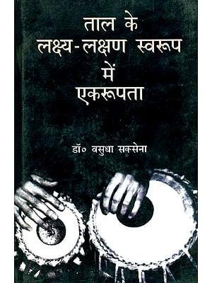 ताल के लक्ष्य-लक्षण स्वरूप मे एकरूपता: Essence of Lakshya-Lakshana of Tala