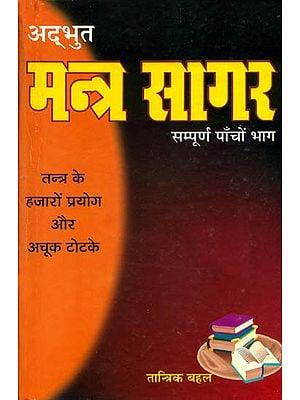 अद्भुत मन्त्र सागर:  Adbhut Mantra Sagar (Five Books Bound in One Book)