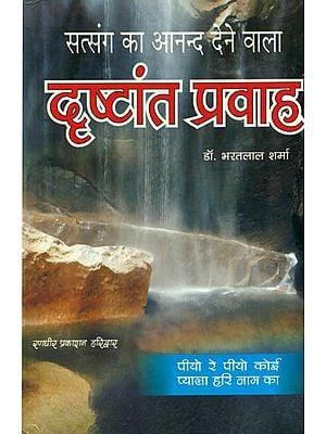 दृष्टांत प्रवाह: Drishtant  Pravaha