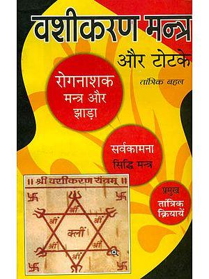 वशीकरण मन्त्र और टोटके: Vashikarana Mantra and Totake