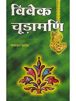 विवेक चूड़ामणि (संस्कृत एवम हिन्दी अनुवाद): Viveka Chudamani