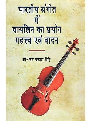 भारतीय संगीत मे वायलिन का प्रयोग महत्व एवं वादन: Significance of Violin in Indian Music