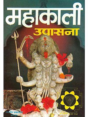 महाकाली उपासना: How to Worship Goddess Kali