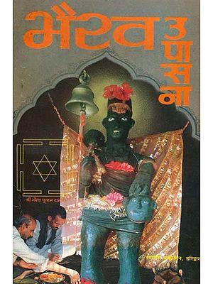 भैरव उपासना: Worshiping of Bhairav
