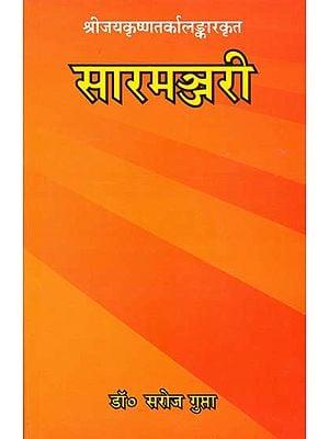 सारमञ्जरी: Saramanjari (A Rare Book on Sanskrit Grammar)