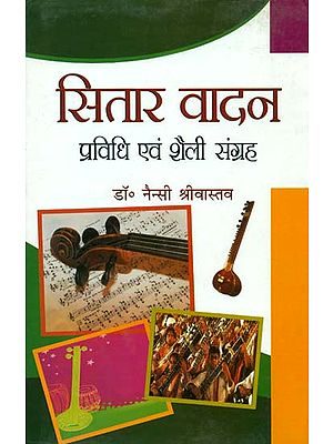 सितार वादन प्रविधि एवं शैली संग्रह: Method of Playing Sitar (With Notation)