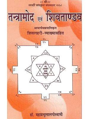 तन्त्रामोद एवं शिवताण्डव: Tantramode and Shiva Tandav