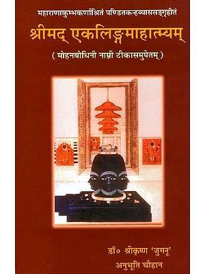 श्रीमद् एकलिंगमाहात्म्यम् (संस्कृत एवम हिन्दी अनुवाद): Ekalinga Mahatmyam